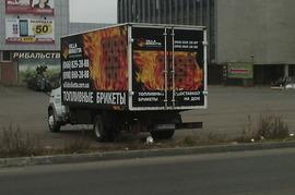 Реклама на авто Другие Газ 33104 Валдай, 2007 в г. Киев - пробег 500-1000 км/мес